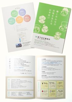 真下会計事務所パンフレット Booklet Design, Flyer Design, Layout Design, Branding Design, Text Layout, Book Layout, Dtp, Zen Design, Photo Images