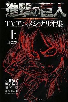 https://www.amazon.co.jp/進撃の巨人TVアニメシナリオ集-上-KCデラックス-小林-靖子/dp/4063773108/ref=sr_1_2?s=books