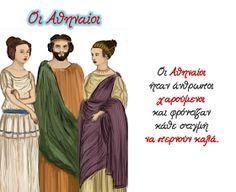 Τετάρτη στο ... Τέταρτο!: Η καθημερινή ζωή και η εκπαίδευση των Αθηναίων Ancient Greece, Greek, Blog, Movies, Movie Posters, Films, Film Poster, Blogging, Cinema