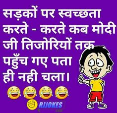 22 best ह न द ज क स hindi jokes images jokes in