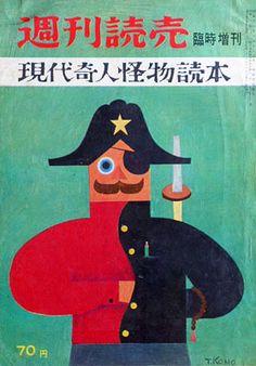 Takashi Kono, archives1965 | Gallery 5610