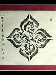 Haji Noor Deen Master Calligrapher | Islamic Arabic Chinese Calligraphy