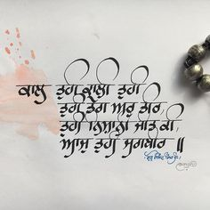 Sikh Quotes, Gurbani Quotes, Punjabi Quotes, Truth Quotes, Guru Granth Sahib Quotes, Shri Guru Granth Sahib, Sikhism Religion, Punjabi Poetry, How To Write Calligraphy