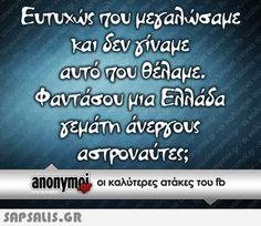 αστειες εικονες με ατακες Funny Greek, Greek Quotes, Just For Laughs, Lol, It Hurts, Funny Quotes, Hilarious, Humor, Words