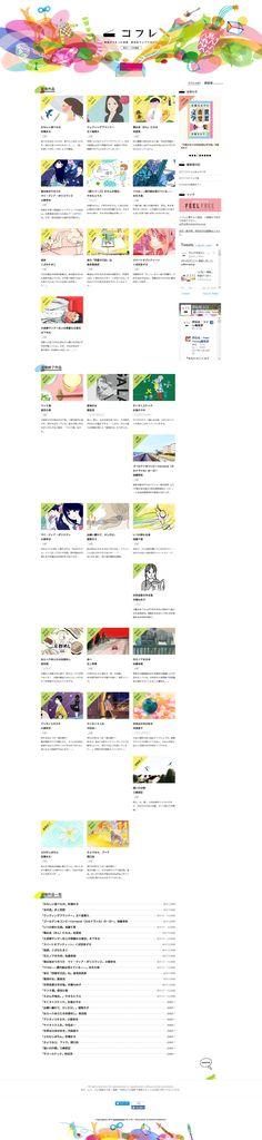 コフレ|祥伝社WEBマガジン http://www.coffret-web.jp/