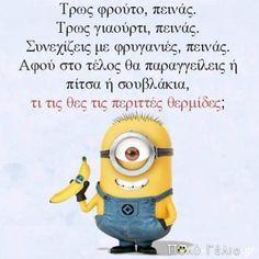 Όταν ο Πιέρ Κοφέν  σκηνοθετούσε την ταινία Despicable me 1 και 2 δε φανταζόταν την λατρεία που θα προκαλούσαν τα πανέμορφα Μinions σε όλο τον κόσμο!Το  2010 τα κίτρινα ανθρωπάκια με τις μπλε φόρμες εργασίας τους  έγιναν λατρεία Greek Memes, Funny Greek Quotes, Funny Picture Quotes, Minion Jokes, Minions Quotes, Funny Images, Funny Pictures, Funny Statuses, Clever Quotes