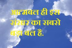 Good Quotes Suvichar Lines in Hindi Hindi Quotes, Best Quotes, Calm, Artwork, Art Work, Work Of Art, Best Quotes Ever, Auguste Rodin Artwork
