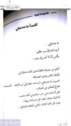 10 Best صور صداقة Images Amigos Arabic Art Arabic Love