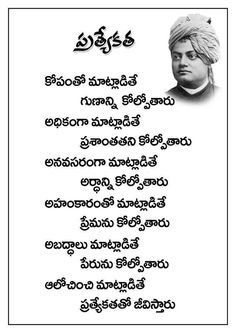 Telugu quotes