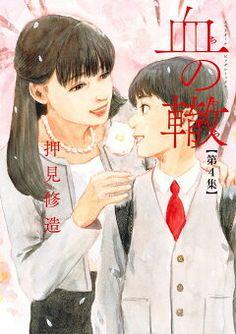 Manga Anime, Blood On The Tracks, Free Manga Online, I Dont Need You, Chapter 33, Feeling Insecure, Manga Covers, Read Free Manga, Nice To Meet