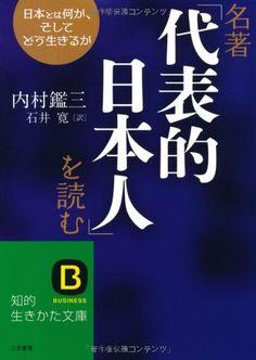 名著「代表的日本人」を読む: 日本とは何か、そしてどう生きるか (知的生きかた文庫)   内村 鑑三 読了:2016年7月14日