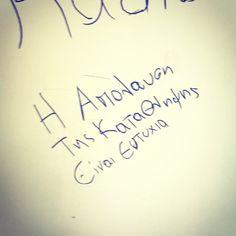 ορισμός σχολικό graffiti