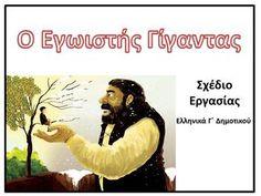 Learn Greek, Greek Language, Teacher Pay Teachers, Teaching, School, Memes, Books, Poster, Pictures