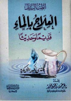 Novels To Read, Books To Read, My Books, Book Cafe, Book Club Books, Philosophy Books, Book Qoutes, Islam Facts, Free Pdf Books