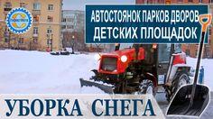 УБОРКА И ВЫВОЗ СНЕГА: Чистка от снега автостоянок детских площадок парко...