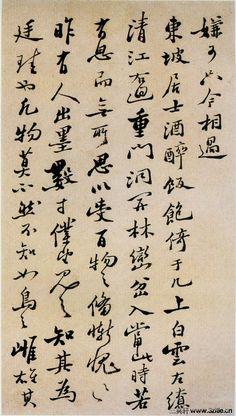 (清)郑板桥行书坡公小品册0007 Japanese Calligraphy, Calligraphy Art, Chinese Style, Chinese Art, Japanese Family Crest, Japanese Tea Ceremony, Penmanship, Chinese Painting, Linocut Prints