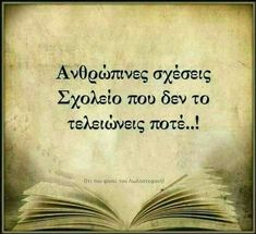 365 Quotes, Wisdom Quotes, Best Quotes, Love Quotes, Motivational Quotes, Inspirational Quotes, Unique Quotes, Greek Quotes, Meaningful Words