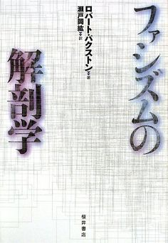 ファシズムの解剖学   ロバート パクストン http://www.amazon.co.jp/dp/4921190542/ref=cm_sw_r_pi_dp_LDhwub0XY96MG