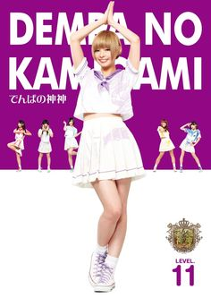 Mogami Moga 最上もが - Dempagumi.inc / でんぱ組.inc - Dempa No Kamigami cover でんぱの神神 DVD LEVEL.11