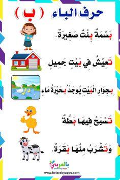 Arabic Alphabet story for letter Baa - Learn Arabic Letters ⋆ بالعربي نتعلم