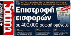 ΟΙ ΦΟΥΣΚΩΜΕΝΕΣ ΕΙΣΦΟΡΕΣ ΦΕΡΝΟΥΝ ΕΠΙΣΤΡΟΦΕΣ !!!  http://www.kinima-ypervasi.gr/2017/07/blog-post_94.html  #Υπερβαση #Greece