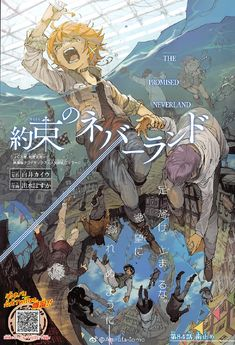 the promised neverland 01 francais