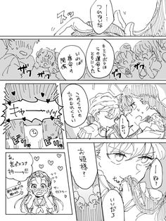 こまけだ (@komakedara_jk) さんの漫画 | 25作目 | ツイコミ(仮) Detective Conan Wallpapers, Magic Kaito, Case Closed, Anime Art Girl, Manga Anime, Fan Art, Comics, Illustration, Noodle