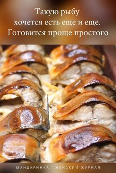 рыбная кухня - Reality Worlds Tactical Gear Dark Art Relationship Goals Fish Recipes, Seafood Recipes, Beef Recipes, Chicken Recipes, Dinner Recipes, Cooking Recipes, Healthy Diners, Pinterest Recipes, Pinterest Pinterest
