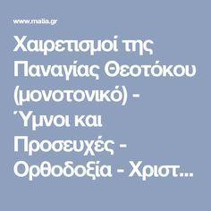 Χαιρετισμοί της Παναγίας Θεοτόκου (μονοτονικό) - Ύμνοι και Προσευχές - Ορθοδοξία - Χριστιανισμός - Θρησκεία - Βιβλιοθήκη - Ρίξε μια ματιά! www.matia.gr