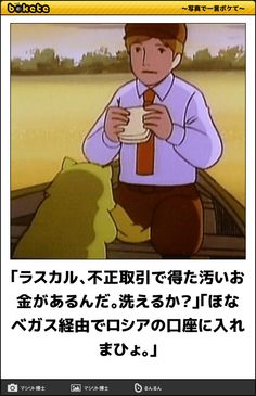 Japanese Funny, Can't Stop Laughing, Funny Moments, Funny Cute, Funny Images, Laughter, Comedy, Joker, Family Guy