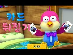 [HD] 카드뒤집기놀이 play card with Pororo game 宝露露,Popolo, Пороро, ポロロ,เกาหลี
