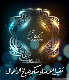 Good business for us, We provide you the best and latest Images for Eid Mubarak whether it is Eid al-Fitr or Eid al-Adha, Images formats JPG hig Eid Mubark, Eid Mubarak In Arabic, Eid Mubarak Gif, Eid Mubarak Wishes Images, Happy Eid Mubarak Wishes, Eid Mubarak Quotes, Mubarak Ramadan, Eid Ul Azha Mubarak, Eid Al Adha Wishes