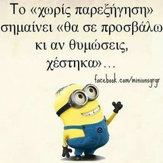 Greek Memes, Funny Greek, Greek Quotes, Funny Minion Memes, Stupid Funny Memes, History Jokes, Minions Love, Funny Statuses, Funny Phrases