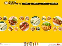 キユーピー マスタードのWebデザイン http://www.kewpie.co.jp/mustard/
