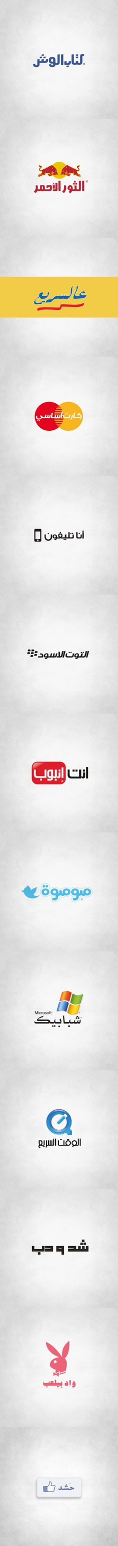 wFamous Brands (بس بالمصري) on Behance