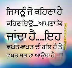 35 Best Qoutes Images In 2019 Punjabi Quotes Hindi Quotes Quotes