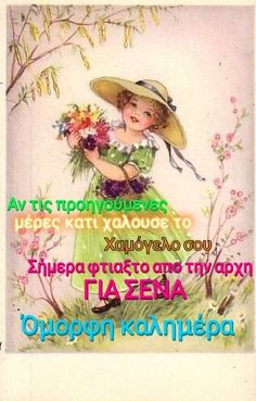 Good Morning, Quotes, Poster, Fictional Characters, Beautiful, Buen Dia, Quotations, Bonjour, Fantasy Characters