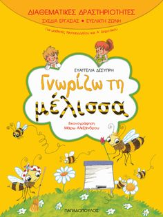 Best Honey, School Themes, Home Schooling, Spring Crafts, My Children, Teaching, Education, Comics, Books