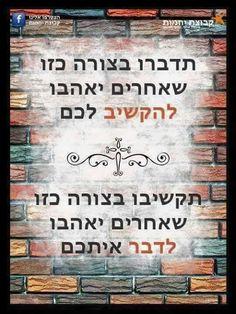 הקשבה Hebrew Quotes, Hebrew Words, Quotations, Qoutes, Good Sentences, Soul Quotes, Funny Quotes About Life, Coping Skills, Great Words