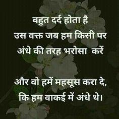 QuotesOK - Latest Hindi Quotes, Status Messages, Suvichar with Images Hindi Quotes Images, Hindi Words, Hindi Quotes On Life, Happy Quotes, Life Quotes, Hindi Qoutes, Sad Quotes, Relationship Quotes, Quotations