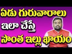 7 గురువారాలు ఇలా చేస్తే సొంత ఇల్లు ఖాయం | Gruha Yogam | Sontha Inti Kala | Astrology in Telugu - YouTube