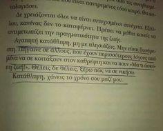 Καταθλιψη Greek Quotes, Say Something, Picture Quotes, Poems, Sayings, Collage, Pictures, Photos, Collages