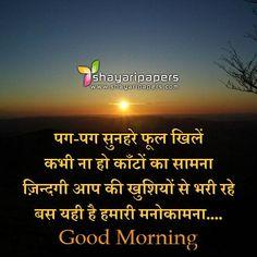Good Morning Shayari with Images Morning Images In Hindi, Latest Good Morning Images, Hindi Good Morning Quotes, Good Morning Greetings, Shayari Photo, Shayari Image, Shayari In Hindi, Motivational Good Morning Quotes, Good Morning Image Quotes