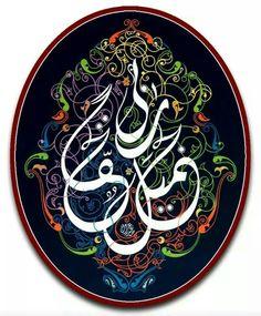 Arabic calligraphy ﷲ ٠٩٧٦٥٤٣٢١ﷴﷲﷴﷲ٨ ﷺ   السلام عليكم ورحمة الله وبركاته ﷴ ﷺﷻ﷼﷽️ﻄﻈ ☻☼♥♪†ًٌٍَُِْلالافلإ ×ّ•⁂℗ ℛℝℰ ☻ ╮◉◐◬◭ ߛʛݝﲂﲴﮧﮪﰠﰡﰳﰴ ٠ąतभमािૐღṨ'†•⁂ℂℌℓ℗℘ℛℝ℮ℰ∂⊱