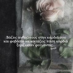 Image in greek quotes📝 collection by gia on We Heart It Favorite Quotes, Best Quotes, Love Quotes, Silent Treatment Quotes, Wattpad Quotes, Greek Quotes, Wisdom Quotes, Picture Quotes, Wise Words