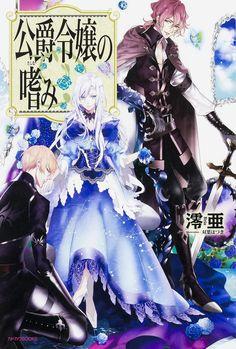 It's finally here! Koushaku Reijou no Tashinami Manga! - Light novel will be… Anime Love, Couple Manga, Manga Rock, Romantic Manga, Manga List, Manga Covers, Manhwa Manga, Light Novel, Manga Games