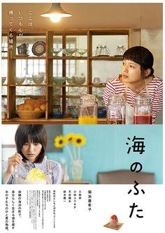 【映画】海のふた(2015)9/18視聴