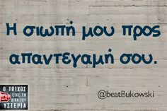 Funny Greek Quotes, Sarcastic Quotes, Funny Quotes, Quotes And Notes, New Quotes, Wisdom Quotes, Kai, Funny Statuses, Have A Laugh