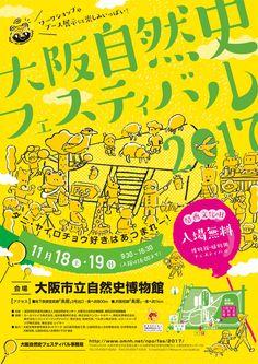大阪自然史フェスティバル2017