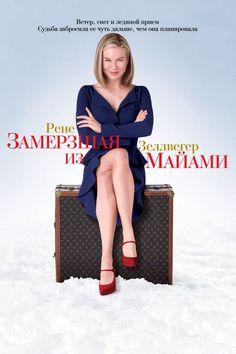 Мария Шумакова Трясет Грудью – Счастливый Конец (2012)